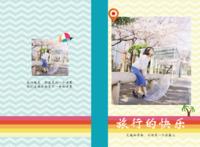 旅行的快乐-A3硬壳蝴蝶装照片书32p