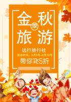 旅行社旅游游览秋游旅馆宣传海报-B2挂历(微商)