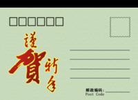 恭贺明信片-全景明信片(横款)套装