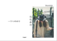 记忆旅行 在路上#-A3硬壳蝴蝶装照片书24P