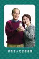 银婚老人纪念册相册模板{白头到老}系列-8x12双面水晶银盐照片书20p