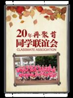 再聚首-同学联谊会(10、30、40点小眼睛和解锁就可以看到)-A4杂志册(40P)