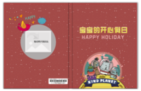 宝宝的开心假日-6x8照片书