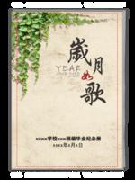 【经典原创】岁月如歌毕业纪念册内容文字都可以编辑每一页精彩(毕业、聚会、班级、集体、团队、青春、纪念)都适用-A4杂志册(32P)