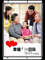 【幸福的回味---生活中一家人总有很多幸福和感动的事情,用照片记录下每个瞬间】全家福,亲子-A4杂志册(32P)