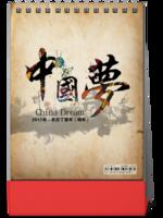 中国梦-公益-复古-8寸竖款双面