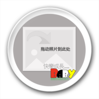BABY快乐成长-4.4个性徽章