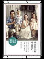 【留住美好的时光,留住我们的美好,我爱你们,我的家人】(图文可换)-A4杂志册(32P)