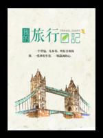 我的旅行日记-小清新-旅行-纪念-照片可替换-A4杂志册(36P)