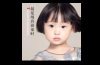 最是纯真孩童时-8x8印刷单面水晶照片书21P