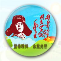 学习雷锋-5.8个性徽章
