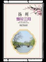 旅行专辑-第7站·扬州(图文可改)-A4杂志册(32P)