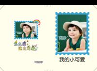 我的小可爱(文字可修改)   儿童 萌娃 照片可替换-8x12对裱特种纸20p套装