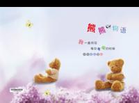 熊熊物语-硬壳对裱照片书30p