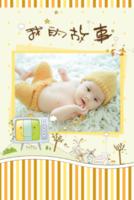可爱宝贝-我的故事(封面照片可替换)-8x12双面水晶印刷照片书30p