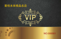 VIP会员卡贵宾卡黑金色 简洁-会员卡