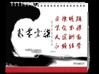 中国风企业台历-10寸双面印刷台历