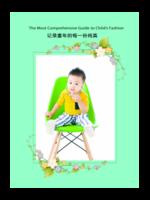记忆童年 儿童 萌娃 宝贝  照片可替换-A4杂志册(36P)