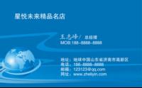 名片 科技数码创意大气简约时尚简洁高档商务企业个性 蓝色白色-高档双面定制横款名片