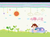 可爱小公主-硬壳精装照片书30p