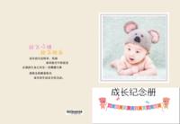 成长纪念册  儿童 萌娃 宝贝 照片可替换-高档纪念册40p