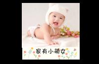 家有小萌女 宝宝成长册(图可换 字可编辑)-8x8印刷单面水晶照片书21P