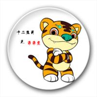 十二生肖之乖乖虎-4.4个性徽章