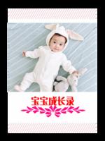 宝宝成长录-萌娃-照片可替换-A4杂志册(36P)