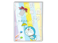 七彩记忆美丽的故事 童年记录 幼儿毕业回忆录 成长记录-A4时尚杂志册(24p)