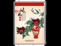 富贵吉祥运,家和万事兴-A4时尚杂志册(26p)