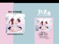 致青春(我们毕业了)--毕业季 校园 闺蜜 同学纪念册-硬壳环保纸42p