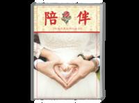 [微杂志]陪伴是最长情的告白 照片可替换 爱情结婚照 婚纱影楼 欧美范 时尚明星 写真定制-A4时尚杂志册(26p)