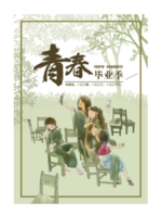 青春毕业季#-A4杂志册(36P)