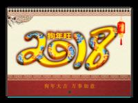 红色喜庆-狗年大吉(全家福商务企业通用)-A3横款挂历