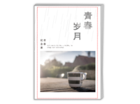 青春岁月#-A4时尚杂志册(26p)