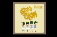 哎呦,青春期(中国风版)-8*8印刷单面水晶照片书