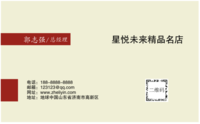 名片 红色黄色 简洁商务 餐饮美食 通用-高档双面定制横款名片