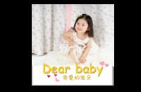 dear baby 亲爱的宝贝102019萌宝成长记-8x8印刷单面水晶照片书21P
