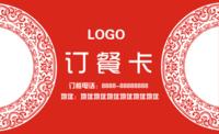 【时尚版】高档大气红色订餐卡(文字可更改素材可移动)