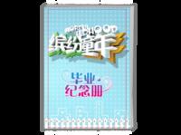 缤纷童年 毕业纪念册-A4时尚杂志册(24p)