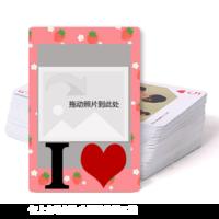 简单就是爱(家庭,情侣,朋友最直接的爱的传递)-双面定制扑克牌