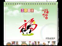 2018狗年大吉-8寸单面印刷台历