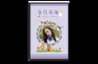 童真童趣-8x12单面银盐水晶照片书