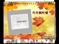 枫叶情--青春旅游爱情全家福-8寸单面印刷台历