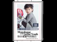 童年独白 儿童  照片可换-A4时尚杂志册(24p)