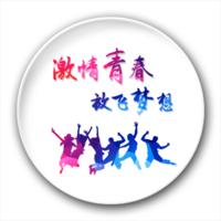 激情青春  放飞梦想-4.4个性徽章