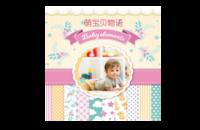 精美时尚萌宝贝物语-8x8印刷单面水晶照片书21P