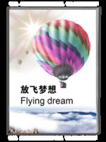 放飞梦想(企业 商务 个人 聚会 团队)-A4杂志册(42P)