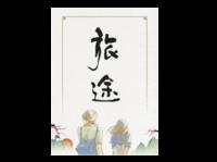 复古旅行一-A4时尚杂志册(24p)