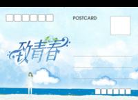蓝色青春梦想 致青春 青春岁月-18张等边留白明信片(横款)
